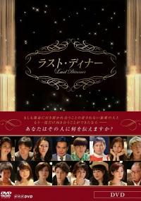 Last Dinner (2013) plakat