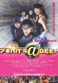 Akihabara@DEEP (2006) plakat
