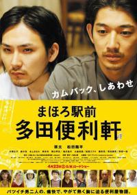Mahoro ekimae tada benriken (2011) plakat