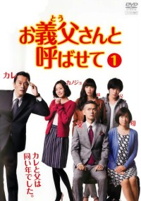 Otōsan to Yobasete (2016) plakat