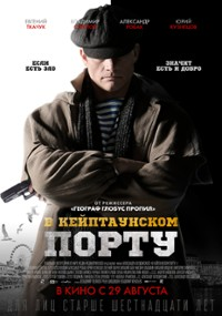 W kapsztadzkim porcie (2019) plakat