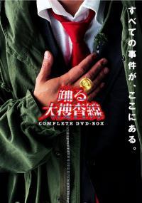 Odoru Daisōsasen (1997) plakat