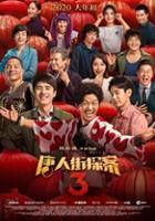 Tang Ren Jie Tan An 3