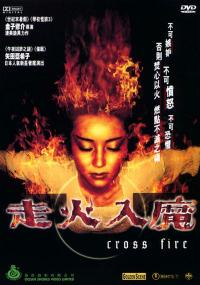 Kurosufaiâ (2000) plakat