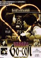 Go-Con! Japanese Love Culture (2000) plakat
