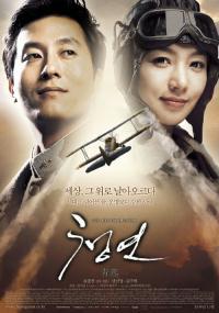 Cheong-yeo (2005) plakat