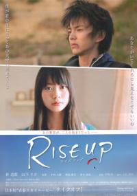 Rise Up (2009) plakat