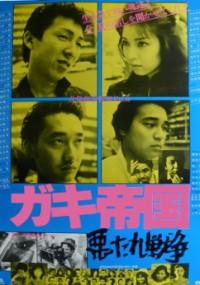 Gaki Teikoku - Akutare Sensō (1981) plakat