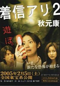Nieodebrane połączenie 2 (2005) plakat