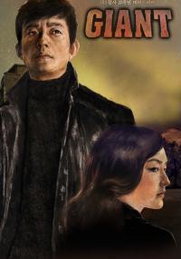 Ja-i-eon-teu (2010) plakat
