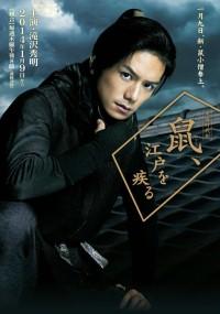 Nezumi, Edo wo Hashiru (2014) plakat