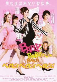 Baby, Baby, Baby! (2009) plakat