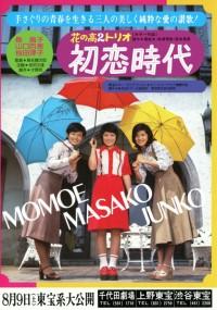 Hana no kô-ni trio: Hatsukoi jidai (1975) plakat