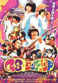 GS wandârando (2008) plakat