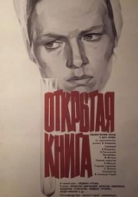 Otkrytaya kniga (1973) plakat