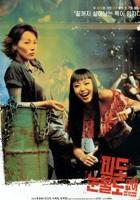 plakat - Pido nunmuldo eobshi (2002)