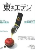 Higashi no Eden (2009) plakat