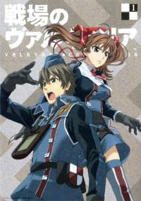 Senjō no Valkyria: Gallian Chronicles (2009) plakat