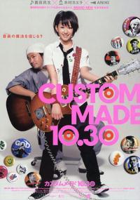 Kasutamu-meido 10.30 (2005) plakat