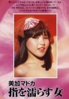 Mika Madoka: yubi o nurasu onna (1984) plakat