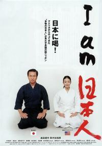 I am nipponjin (2006) plakat