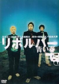 Revolver - Aoi Haru (2003) plakat