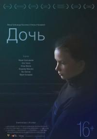 Córka (2012) plakat