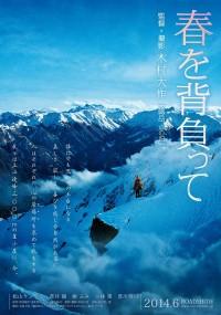 Haru wo seotte (2014) plakat