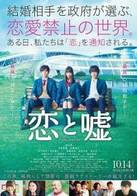 Koi to Uso (2017) plakat
