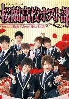 Ouran Kōkō Host Club (2011) plakat