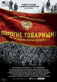 Drodzy Towarzysze! (2020) plakat