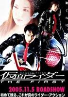 Kamen Raidâ: The First (2005) plakat