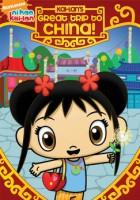 plakat - Ni Hao Kai-lan (2008)