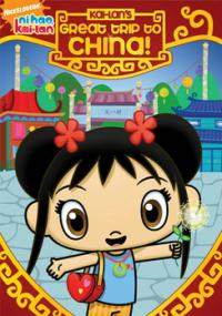 Ni Hao Kai-lan (2008) plakat