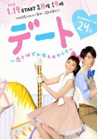 Date: Koi to wa Donna Mono Kashira (2015) plakat