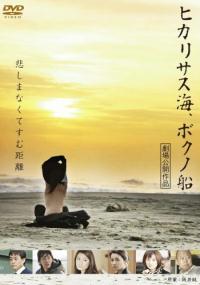 Hikari sasu umi, bokuno fune (2008) plakat