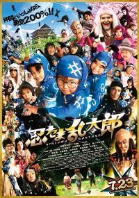 Ninja kids! (2011) plakat