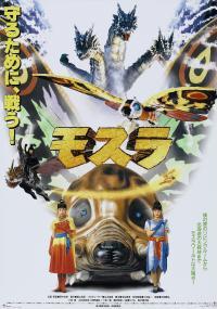 Mosura (1996) plakat