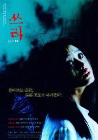 Trzy (2002) plakat