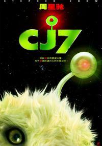 CJ7 (2008) plakat
