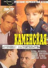 Kamenskaya: Stechenie obstoyatelstv (1999) plakat