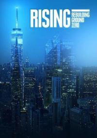 Ground Zero: Odbudowa (2011) plakat