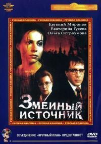 Zmeinyy istochnik (1997) plakat