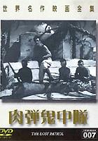 Patrol na pustyni (1934) plakat