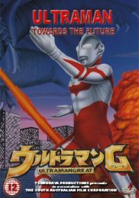 Ultraman: Towards the Future (1990) plakat