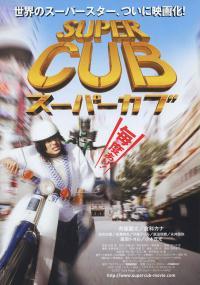 Sûpâkabu (2008) plakat