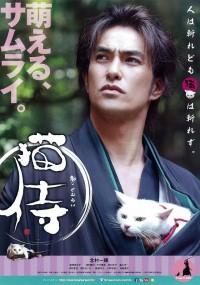 Neko Zamurai (2013) plakat
