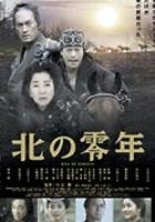 Kita no Zeronen (2005) plakat