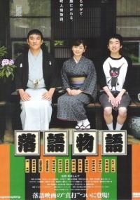 Rakugo monogatari (2011) plakat