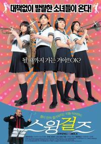 Swing Girls (2004) plakat